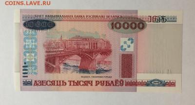 БЕЛАРУСЬ 10000 рублей 2000 год серия АБ с модиф. ПРЕСС - IMG_5373