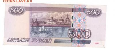 500р. 1997-(2004) хорошая до 22:10 11.10.16 КОРОТКИЙ - r500r-04zK-02