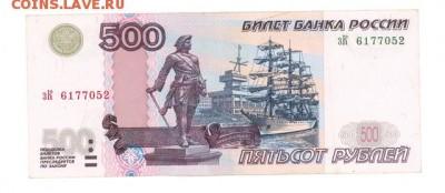 500р. 1997-(2004) хорошая до 22:10 11.10.16 КОРОТКИЙ - r500r-04zK-01