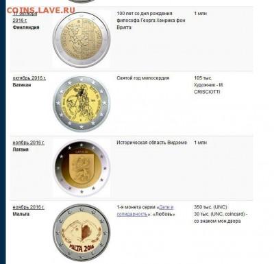 Кто серьёзно собирает(коллекционирует) монеты евро? - Снимок33.JPG