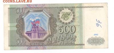 500 руб 1993г. до 22:10 10.10.16 КОРОТКИЙ с блиц - r500r-93JZ-02