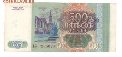 500 руб 1993г. до 22:10 10.10.16 КОРОТКИЙ с блиц - r500r-93JZ-01
