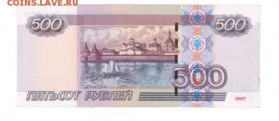 500р. 1997-(2004) приличная до 22:10 10.10.16 КОРОТКИЙ - r500r-04mC-02