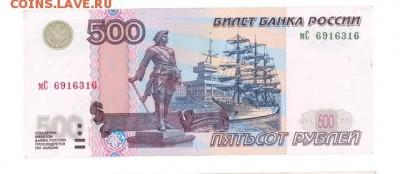 500р. 1997-(2004) приличная до 22:10 10.10.16 КОРОТКИЙ - r500r-04mC-01