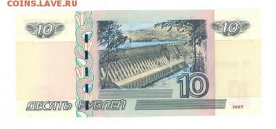 10р. 1997-(2004) UNC не частая до 22:10 11.10.16 КОРОТКИЙ - r10r-ZH-02