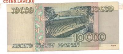 10000 руб. 1995 г. до 22:10 11.10.16 КОРОТКИЙ с блиц - r10tr-95-nom1