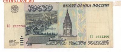 10000 руб. 1995 г. до 22:10 11.10.16 КОРОТКИЙ с блиц - r10tr-95-nom