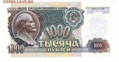 1000 руб 1992г. aUNC до 22:10 11.10.16 КОРОТКИЙ с блиц - r1000r-92-GX06-02