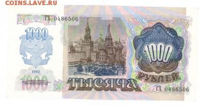 1000 руб 1992г. aUNC до 22:10 11.10.16 КОРОТКИЙ с блиц - r1000r-92-GX06-01