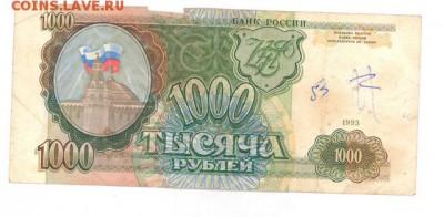 1000 руб 1993г. до 22:10 11.10.16 КОРОТКИЙ с блиц - r1000r-93-lv2