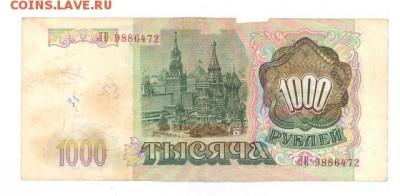 1000 руб 1993г. до 22:10 11.10.16 КОРОТКИЙ с блиц - r1000r-93-lv1
