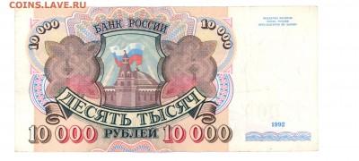 10000 руб. 1992 г. прилич до 22:10 11.10.16 КОРОТКИЙ с блиц - 10tr-92AZ-02