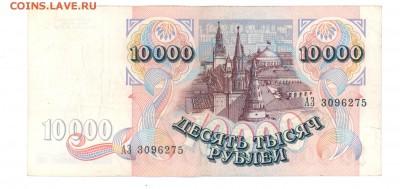 10000 руб. 1992 г. прилич до 22:10 11.10.16 КОРОТКИЙ с блиц - 10tr-92AZ-01