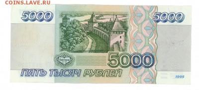 5000 руб. 1995 г. aUNC до 22:10 11.10.16 КОРОТКИЙ с блиц - 5000r-95-ET-2
