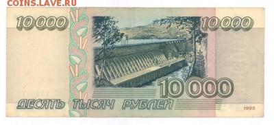 10000 руб. 1995 г. хорошая до 22:10 11.10.16 КОРОТКИЙ с блиц - r10TR-95-MC-02