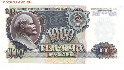 1000 руб 1992г. aUNC до 22:10 11.10.16 КОРОТКИЙ с блиц - 1000r-92-GH85-2