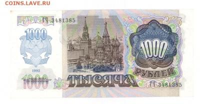 1000 руб 1992г. aUNC до 22:10 11.10.16 КОРОТКИЙ с блиц - 1000r-92-GH85-1