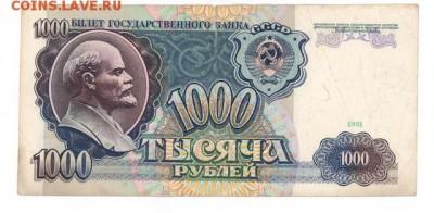 1000 руб 1991г. до 22:10 11.10.16 КОРОТКИЙ с блиц - r1000r-91-ав2