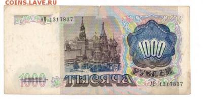 1000 руб 1991г. до 22:10 11.10.16 КОРОТКИЙ с блиц - r1000r-91-ав1