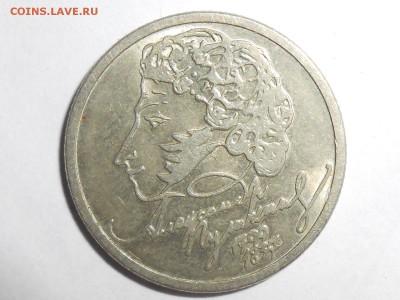 1 рубль Пушкин - RSCN2334.JPG