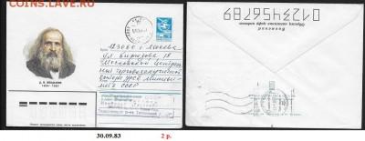 ХМК 198883. Д. И. Менделеев - ХМК 1983. Менделеев