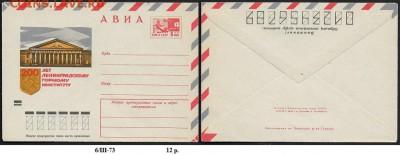 ХМК 1973. Ленинград. Горный институт - ХМК 1973. Ленинград. Горный институт