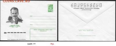 ХМК 1977. Н. И. Вавилов - Scan10.