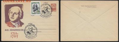СГ на ХМК 1961. 250 лет со дня рождения М. В. Ломоносова - СГ на ХМК 1961. Ломоносов
