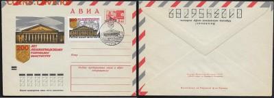 СГ на ХМК 1973. 200 лет Ленинградскому горному институту - СГ на ХМК 1973. Горный институт