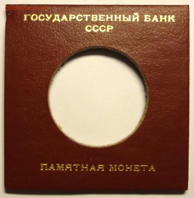 Упаковка вкладышей под 1 руб. ЧАЙКОВСКИЙ  250 шт. Гознак - DSC07295.JPG