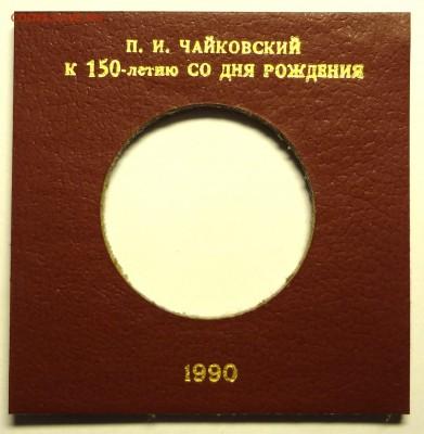 Упаковка вкладышей под 1 руб. ЧАЙКОВСКИЙ  250 шт. Гознак - DSC07294.JPG