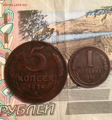 5коп и 1 коп 1924 до 18.10.16 в 22:30 - image