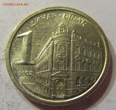 1 динар 2002 Югославия 23.10.2016 22:00 МСК - CIMG6012.JPG