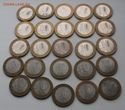 10 рублей 2007 Гдов ммд 25 штук до 21.10 22.30 - IMG_5657.JPG