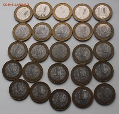 10 рублей 2007 Гдов ммд 25 штук до 21.10 22.30 - IMG_5656.JPG