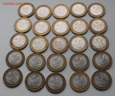 10 рублей 2007 Гдов ммд 25 штук до 21.10 22.30 - IMG_5654.JPG