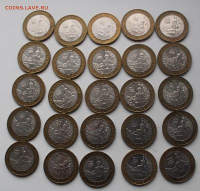 10 рублей 2007 Гдов ммд 25 штук до 21.10 22.30 - IMG_5652.JPG
