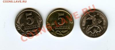 Бракованные монеты - 5 коп.