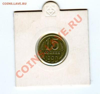 Бракованные монеты - 15