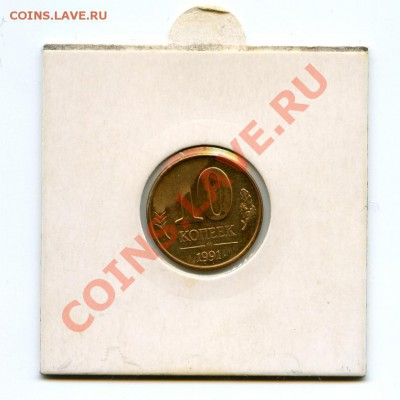 Бракованные монеты - 10.