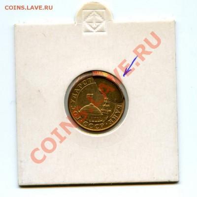 Бракованные монеты - 10