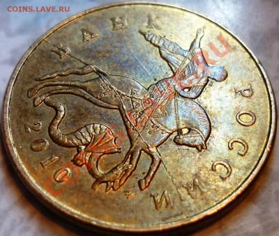 Бракованные монеты - 10 год м раскол.JPG