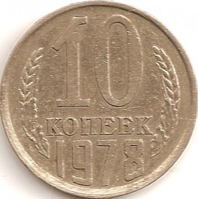 10 копеек 19... г. - Безимени-2выыва
