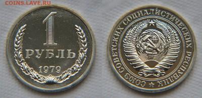 1 рубль 1979 года из набора ГБ СССР до 22:22 21 октября - 1 рубль 1979