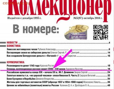 Новейший каталог монет СССР 1961 - 1992 годов. Анонс - 021