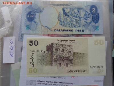 Израиль 50 шекель,Филиппины 2  пресс до 24.10 в 21-30 мск - DSC05474.JPG