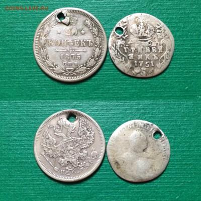 20 копеек 1875 и гривенник 1751 (Биткин R) С Подвески - IMG_6749.JPG