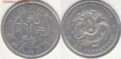10 центов Чжецзян 1898-1899 - Scan-151123-0002_cr3_cr