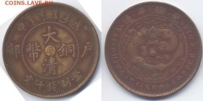 10 кэш Гуандун 1908 - Scan-150813-0001_cr_cr