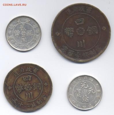 20 и 100 кэш Сычуань(20 с 3-мя розетками) 2 цзяо Юньнань 1932 и 20 центов Хубэй(взял ее на замен - у меня была хуже сохраном - Scan-160727-0001